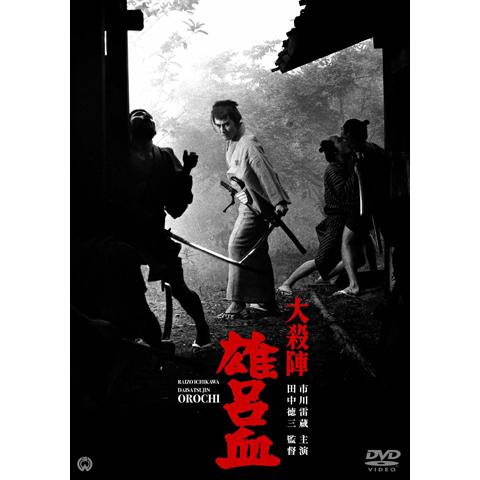 大殺陣 雄呂血(HDリマスター版)