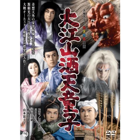 大江山酒天童子(HDリマスター版)