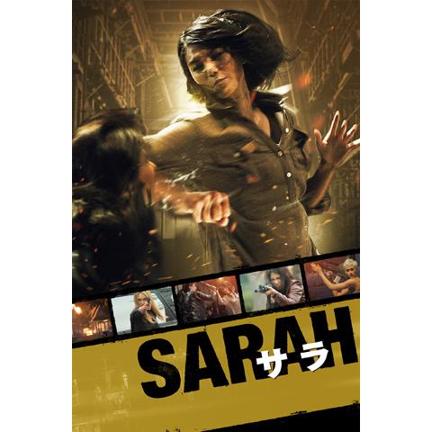 SARAH サラ -守護者-