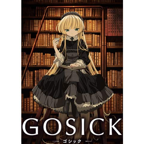 GOSICK-ゴシック-