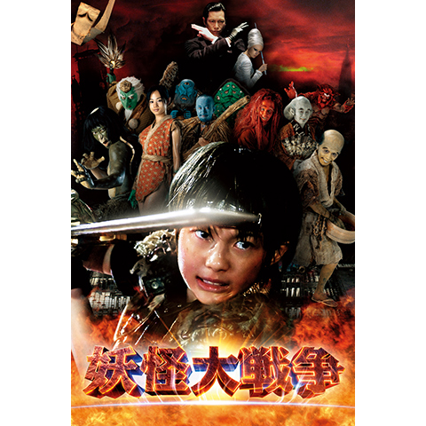 妖怪大戦争(2005年版)