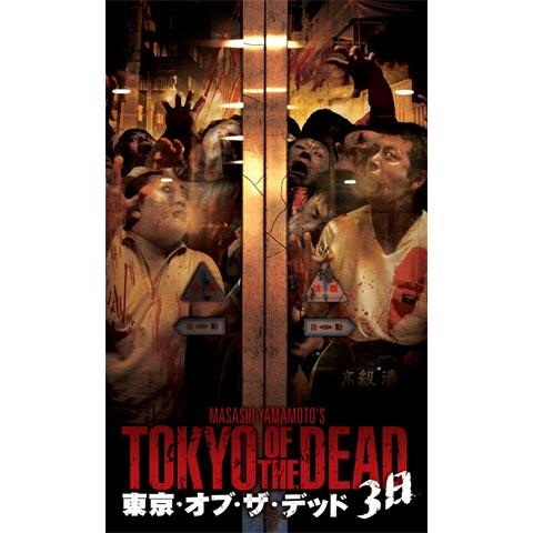 東京・オブ・ザ・デッド -3日-