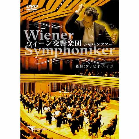 ウィーン交響楽団ジャパンツアー