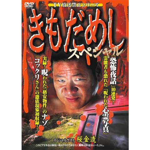 TV放送禁止シリーズ きもだめしスペシャル