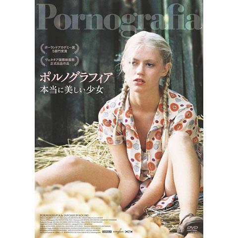 ポルノグラフィア 本当に美しい少女