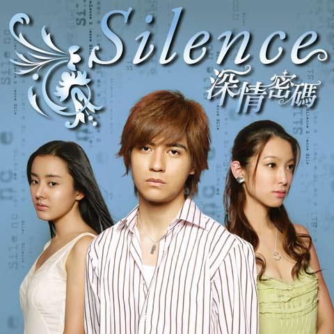 Silence~深情密碼~