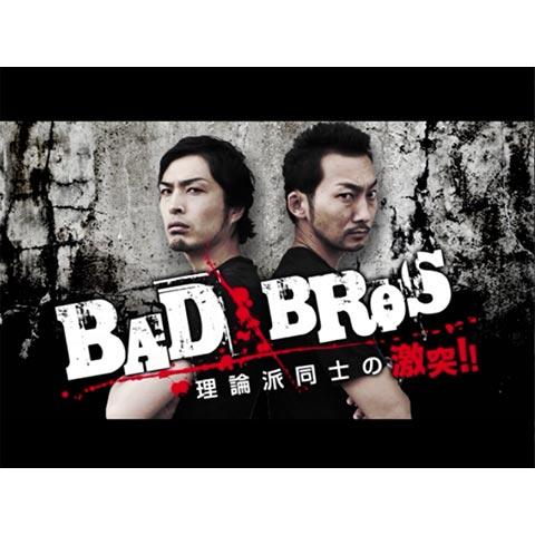 BAD BROS-理論派同士の激突!!