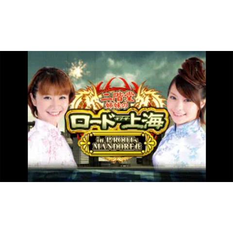 二階堂姉妹のロード・オブ・ザ・上海