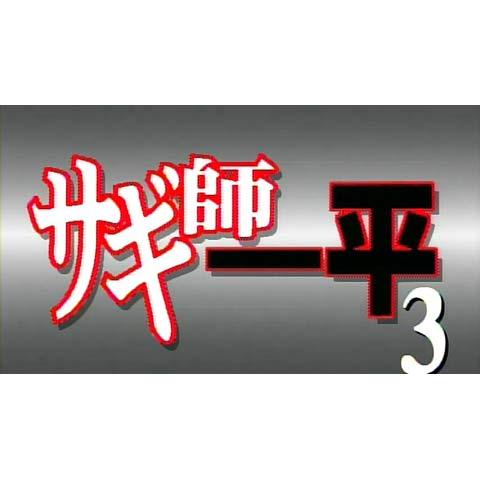 サギ師一平3