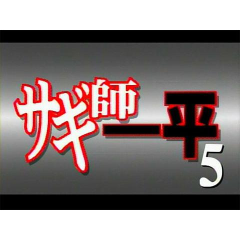 サギ師一平5