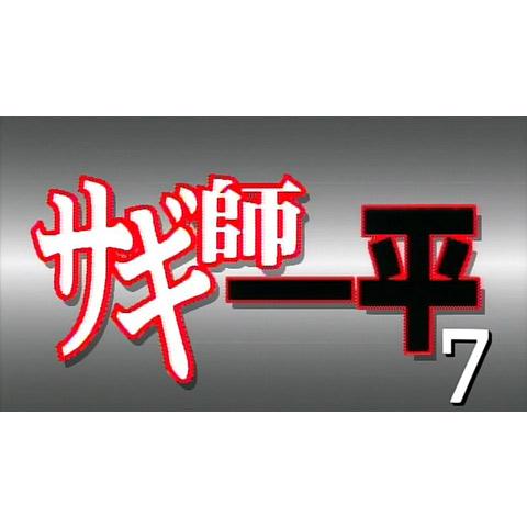 サギ師一平7