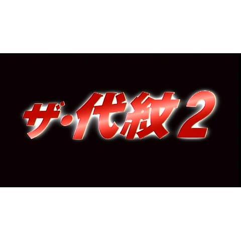 ザ・代紋2