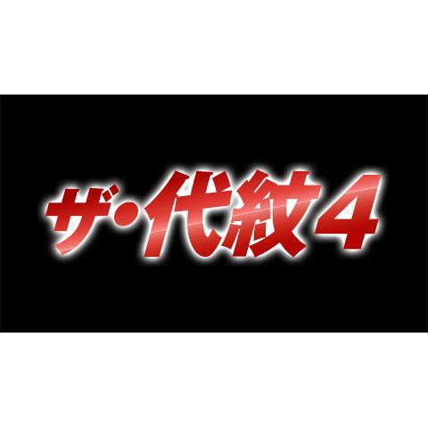 ザ・代紋4