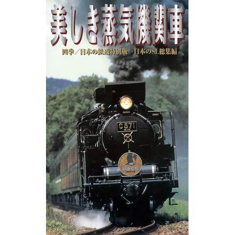 美しき蒸気機関車1