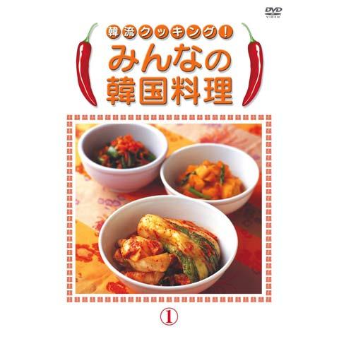 みんなの韓国料理1