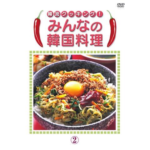 みんなの韓国料理2
