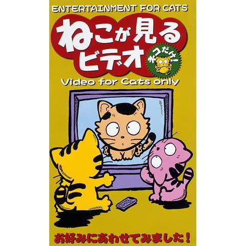 ねこがみるビデオ/ネコだけ!