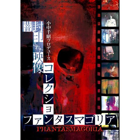 ファンタスマゴリア~闇に封印された映像コレクション
