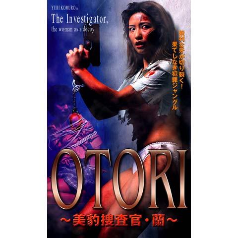 OTORI~美豹捜査官・蘭~