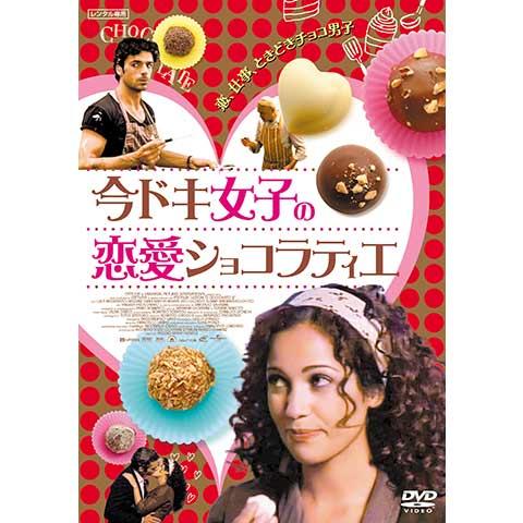 今ドキ女子の恋愛ショコラティエ
