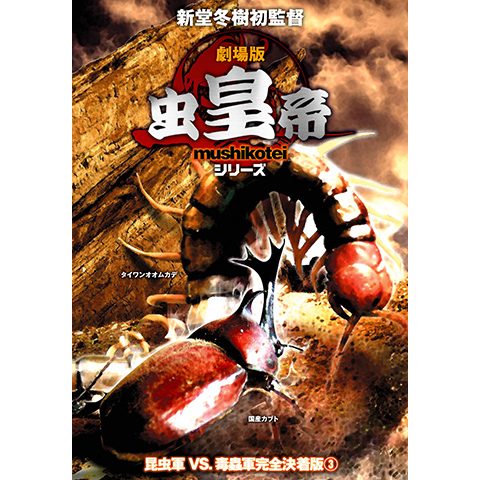 劇場版 虫皇帝シリーズ 昆虫軍VS.毒蟲軍 完全決着版(3)