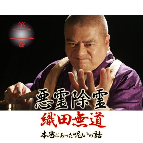 悪霊除霊 織田無道 本当にあった呪いの話2