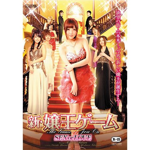 新・嬢王ゲーム SEX or LOVE(2016)