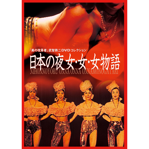 日本の夜 女・女・女物語