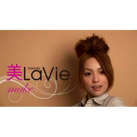 美LaVie メイク第2弾