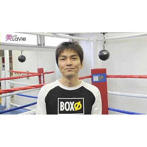 美LaVie 飯田覚士のボクシングエクササイズ