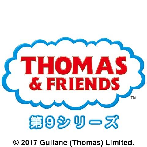 きかんしゃトーマス第9シリーズ