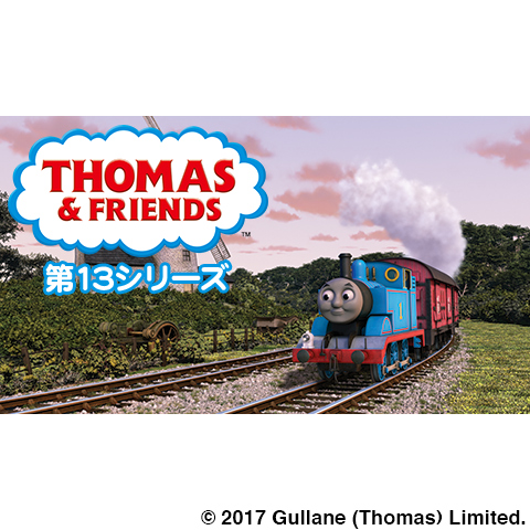 きかんしゃトーマス 第13シリーズ
