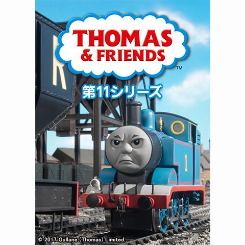 きかんしゃトーマス第11シリーズ