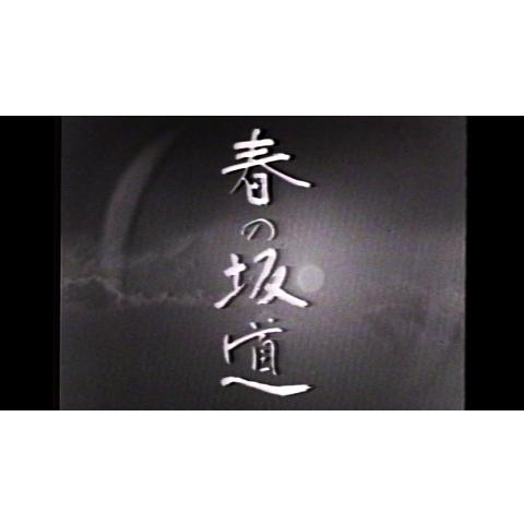 大河ドラマ 春の坂道