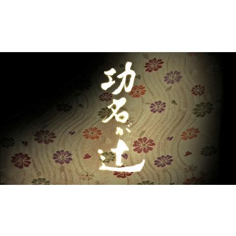 大河ドラマ 功名が辻(つじ)