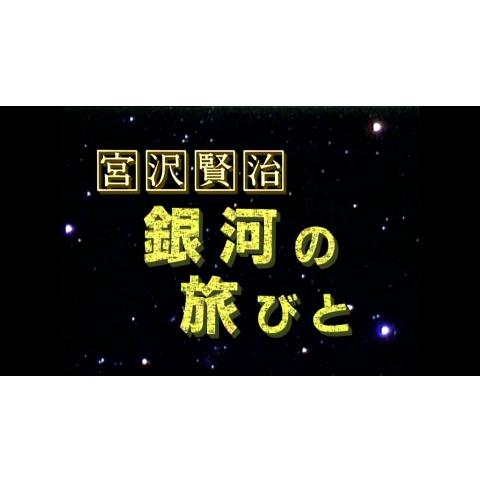 宮沢賢治 銀河の旅びと