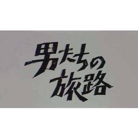 山田太一シリーズ 男たちの旅路