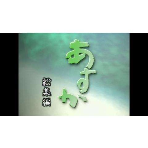 連続テレビ小説 あすか 総集編