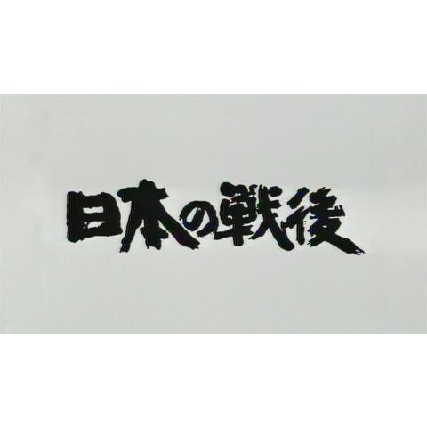 N特 日本の戦後