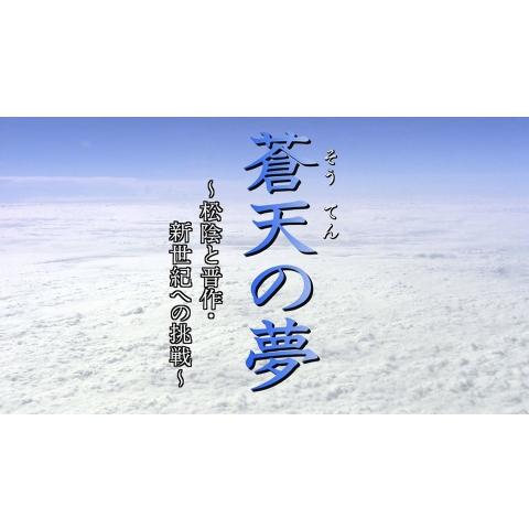 ドラマ 蒼天の夢