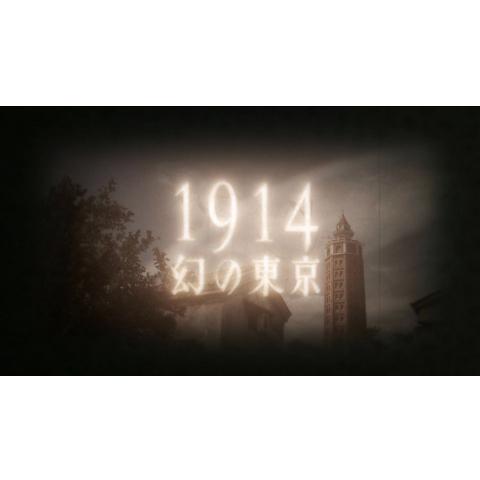 1914 幻の東京