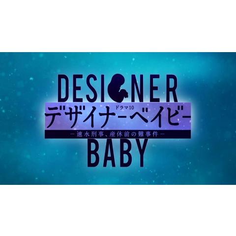 デザイナーベイビー