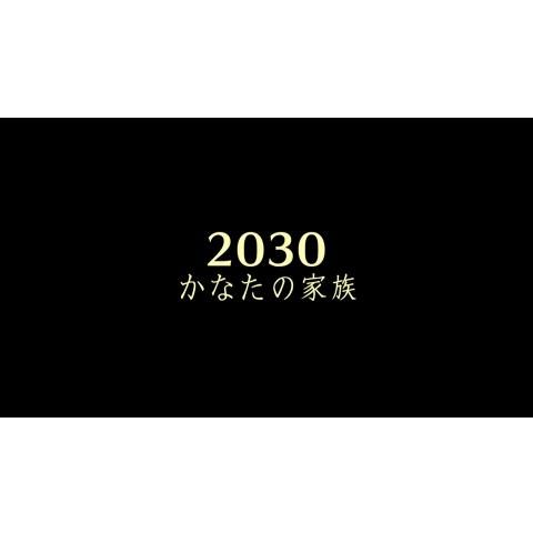 特集ドラマ 2030かなたの家族