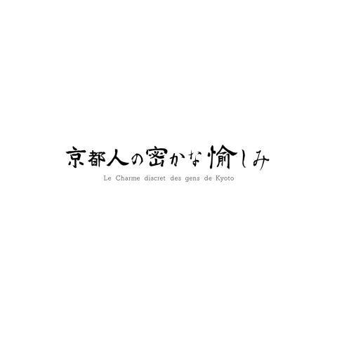 京都 人 の 密 かな 愉し み 新作