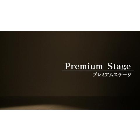 プレミアムステージ