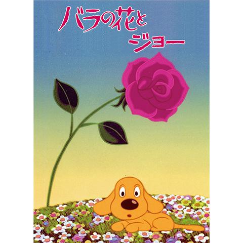 バラの花とジョー