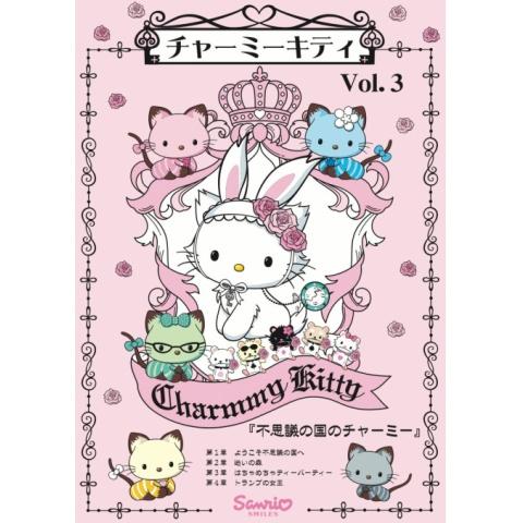 チャーミーキティ Vol.3『不思議の国のチャーミー』