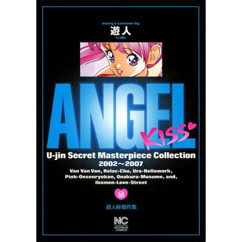 ANGEL・KISS