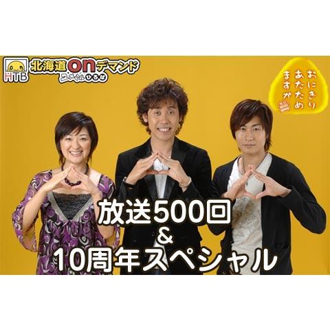 おにぎりあたためますか 放送500回&10周年スペシャル