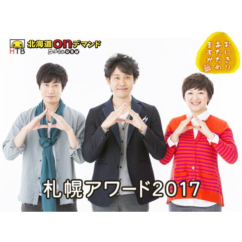 おにぎりあたためますか 札幌アワード2017